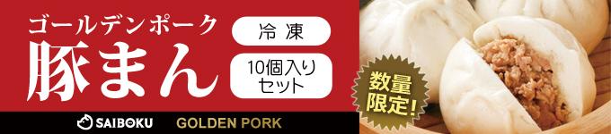 ゴールデンポーク豚まん
