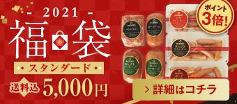 サイボク5,000円福袋