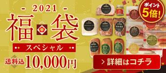 サイボク10,000円福袋