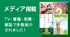 テレビ・書籍・新聞・雑誌で多数紹介されました