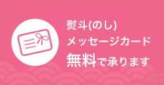 熨斗・メッセージカードを無料で承ります