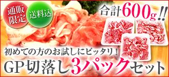 切り落とし豚肉