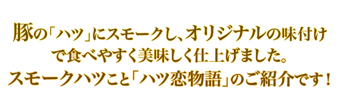 スモークハツこと「ハツ恋物語」のご紹介です!