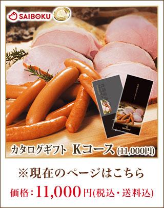 カタログギフト10000円コース