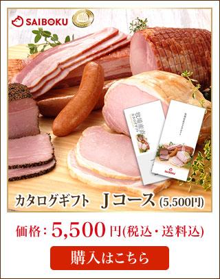 カタログギフト5000円コース