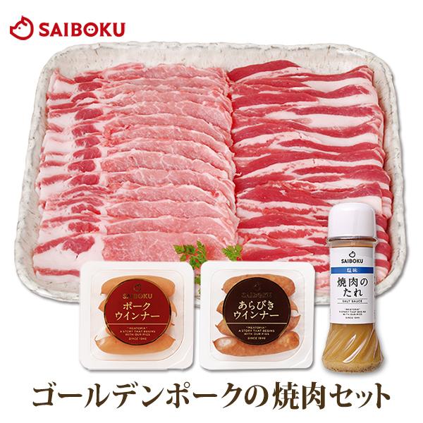 【42GB】ゴールデンポークの焼肉ギフトセット