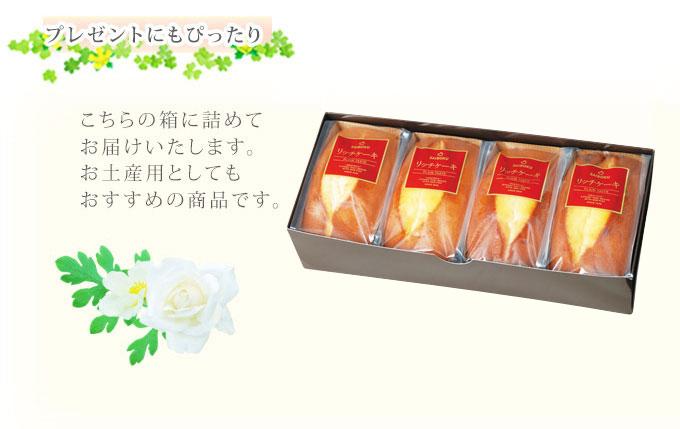 リッチケーキ4本