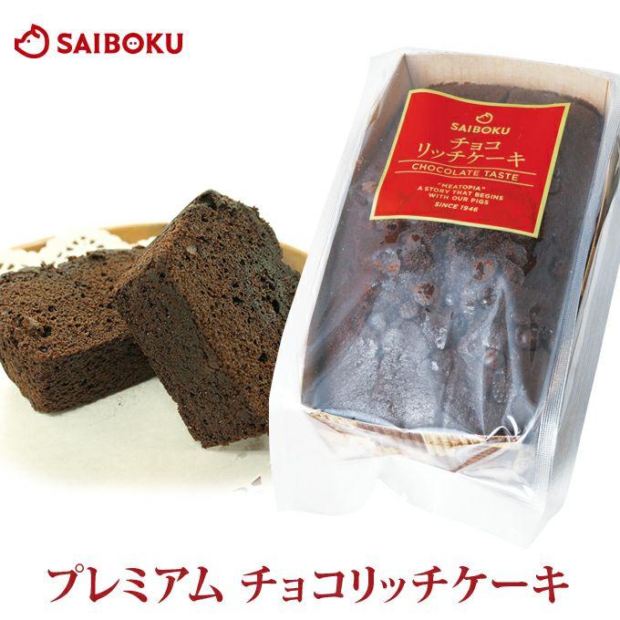 チョコリッチケーキ1本