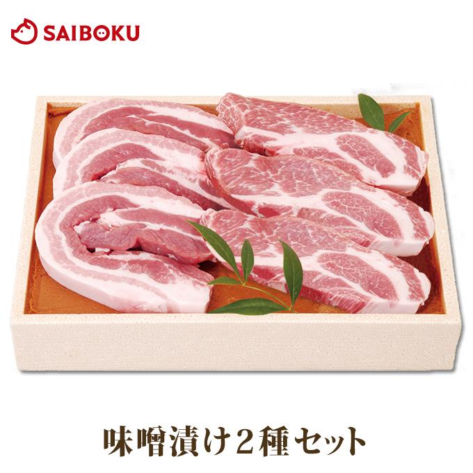 【37MA】豚味噌漬2種セット