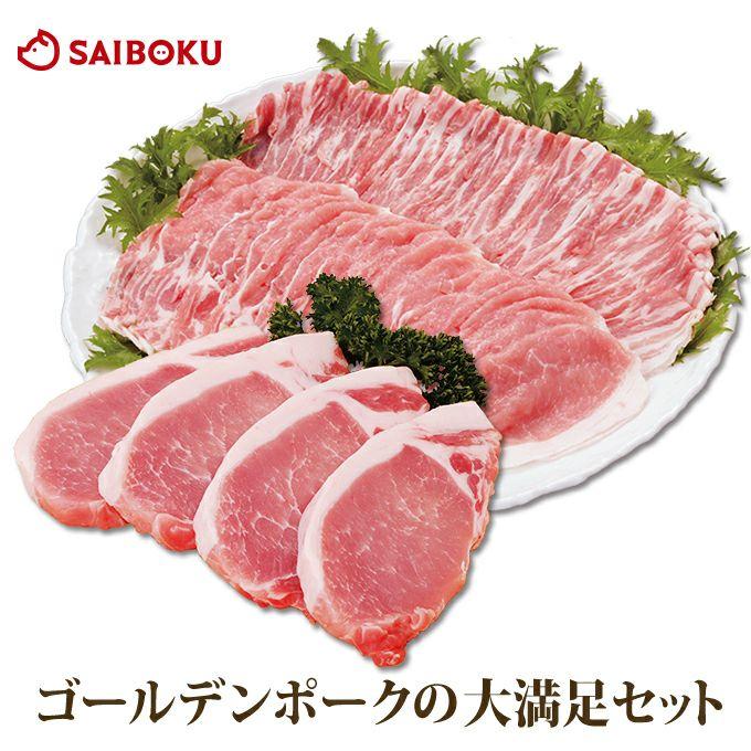 【50GA】ゴールデンポークの豚しゃぶしゃぶセット