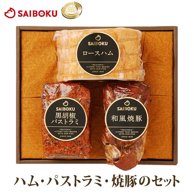 【送料込】ハム・パストラミ・焼豚のセット
