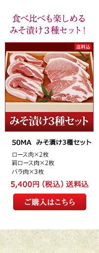 みそ漬け3種5MA