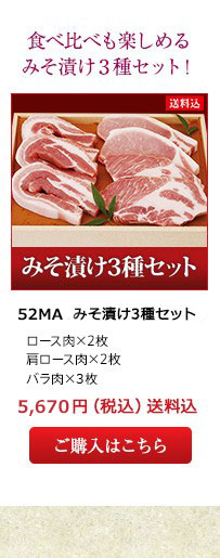 みそ漬け3種52MA